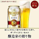 ザ・プレミアム・モルツ ビールギフトセット 夏の限定5種 <輝(かがやき)> 350ml×12本 YB30N