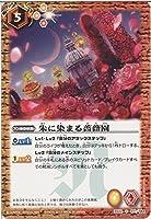 バトルスピリッツ[バトスピ] 朱に染まる薔薇園 暗黒刃翼[ダークトルネード] 収録カード