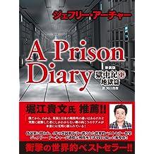 Amazon.co.jp: ジェフリー・アー...