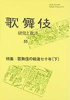 歌舞伎 55―研究と批評 特集:歌舞伎の戦後七十年 下