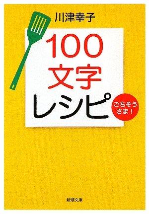 100文字レシピごちそうさま! (新潮文庫)の詳細を見る