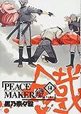 PEACE MAKER 鐵 14 (マッグガーデンコミックス Beat'sシリーズ)