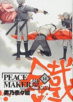 PEACE MAKER 鐵の最新刊