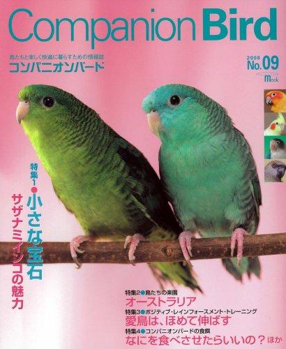コンパニオンバード no.09―鳥たちと楽しく快適に暮らすための情報誌 特集:小さな宝石サザナミインコの魅力 鳥たちの楽園オーストラ (SEIBUNDO Mook)の詳細を見る