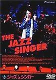 ジャズ・シンガー [DVD]