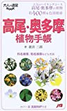 高尾・奥多摩植物手帳 (大人の遠足BOOK) 画像