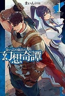 食い詰め傭兵の幻想奇譚1 (HJ NOVELS)