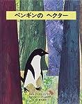 ペンギンのヘクター