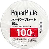 大和物産 使い捨て食器 ホワイト 15cm 業務用 ペーパープレート 100枚入