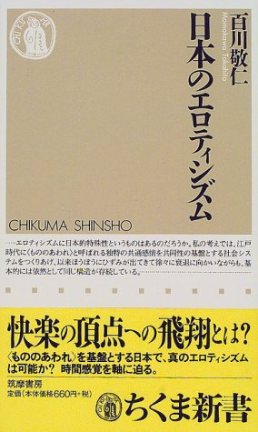 日本のエロティシズム (ちくま新書)