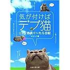 気が付けばデブ猫―ニャン吉のぐーたら日記