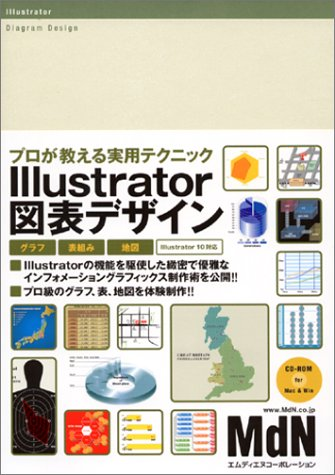 Illustrator図表デザイン―プロが教える実用テクニックの詳細を見る