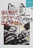 誰も教えてくれなかった日本神話 (講談社SOPHIA BOOKS)