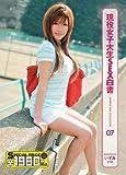 現役女子大生SEX白書 CAMPUS GIRL COLLECTION 07 EROS HEARTS [DVD]