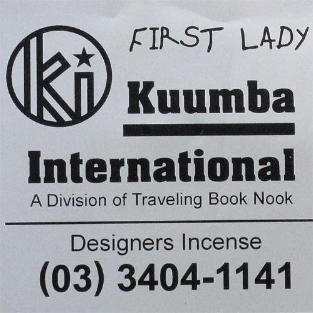 かび臭い性差別フィードバックKUUMBA / クンバ『incense』(First Lady) (Regular size)
