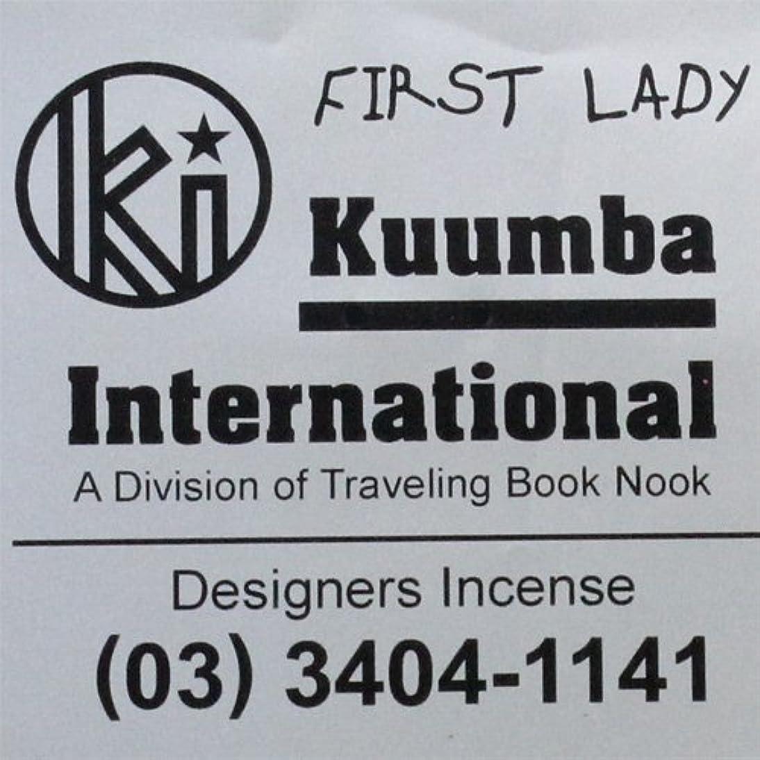 従事した虚弱第九KUUMBA / クンバ『incense』(First Lady) (Regular size)