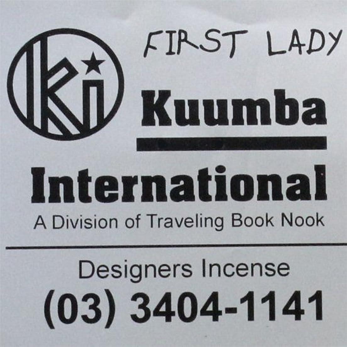 エジプト人自発スプレーKUUMBA / クンバ『incense』(First Lady) (Regular size)