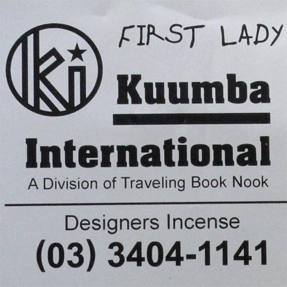 スイング現像著作権KUUMBA / クンバ『incense』(First Lady) (Regular size)