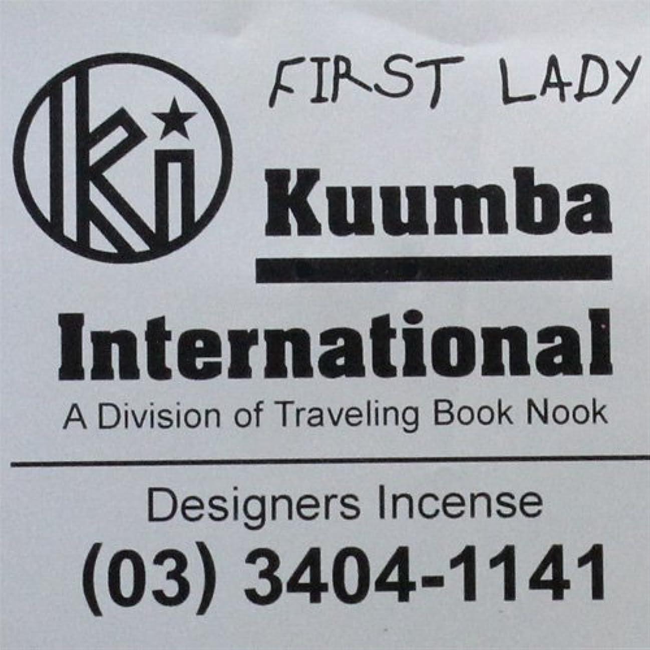 作業国家航海のKUUMBA / クンバ『incense』(First Lady) (Regular size)