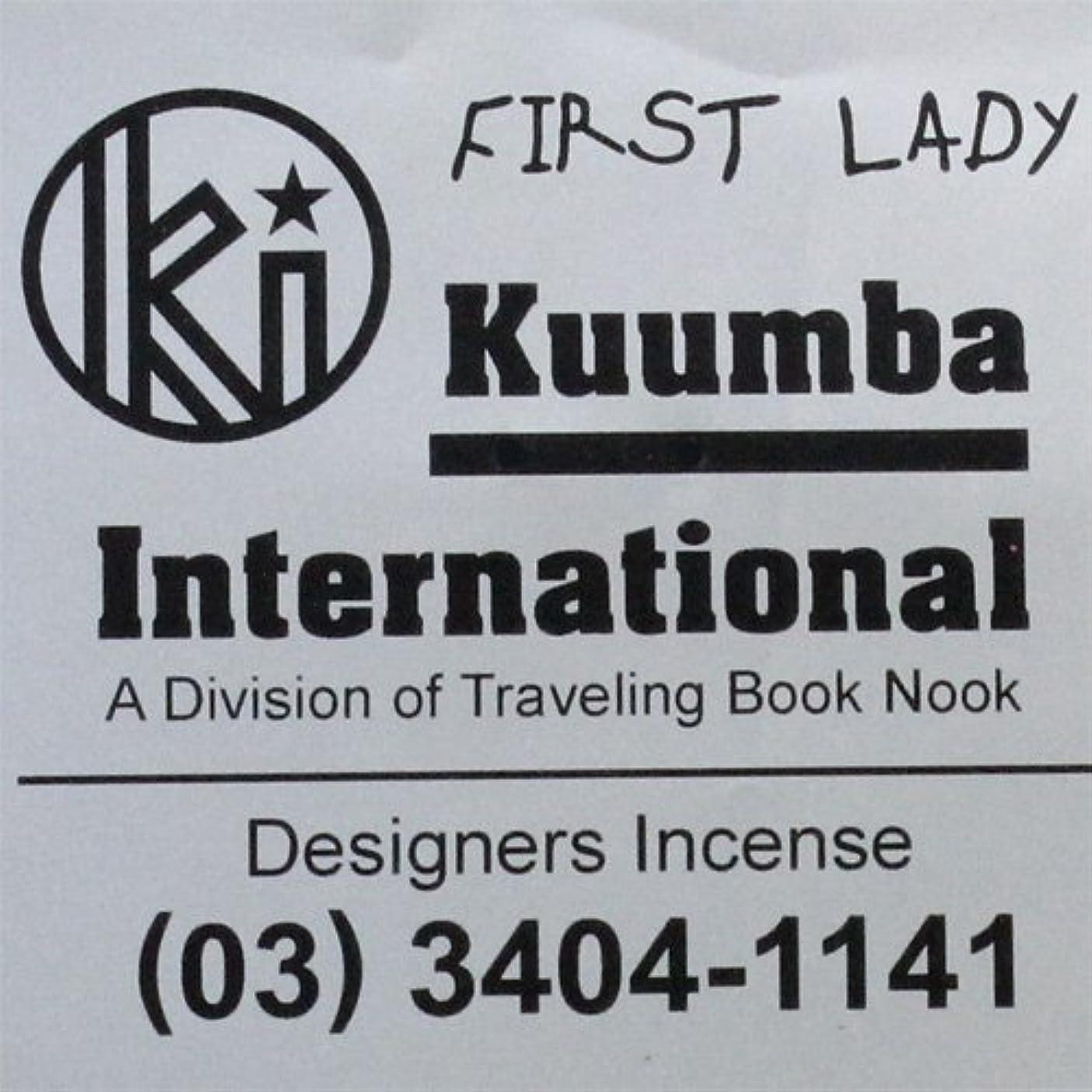 プットヤング逃れるKUUMBA / クンバ『incense』(First Lady) (Regular size)