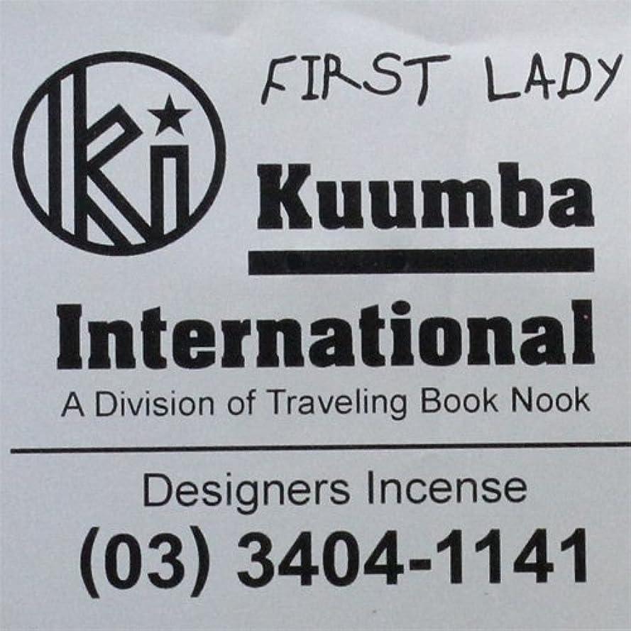 支給手入れ考えKUUMBA / クンバ『incense』(First Lady) (Regular size)
