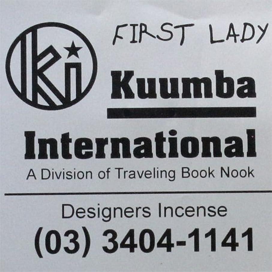 ショッピングセンターうるさいアーサーKUUMBA / クンバ『incense』(First Lady) (Regular size)