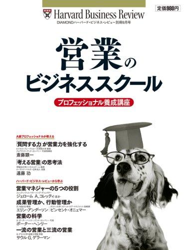 営業のビジネススクール 2008年 09月号 [雑誌]の詳細を見る