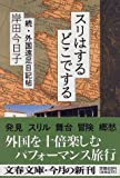 スリはする どこでする―続・外国遠足日記帖 (文春文庫)