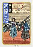 富岡日記 (ちくま文庫)