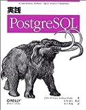 実践PostgreSQL