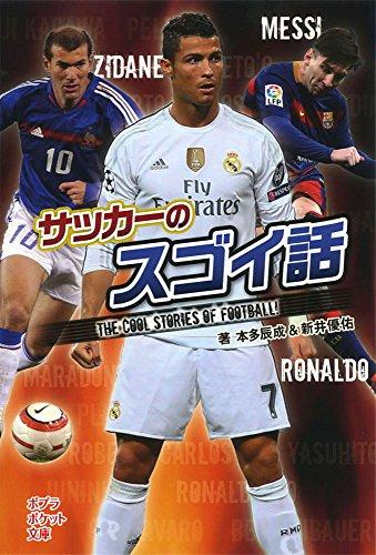 (812-1)サッカーのスゴイ話 (ポプラポケット文庫)