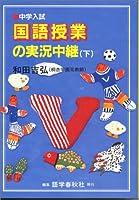 国語授業の実況中継―中学入試 (下)