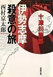 伊勢志摩殺意の旅 (双葉文庫)