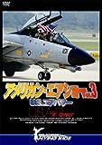 アメリカン・エアショー Vol.3 OCEANA AIRSHOW HIGHLIGHT [DVD]