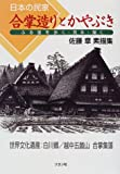 日本の民家 合掌造りとかやぶき ふる里を歩く・見る・描く—佐藤章素描集