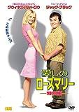 愛しのローズマリー〈特別編〉 [DVD] 画像