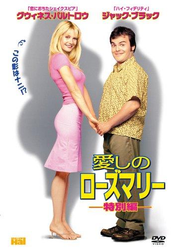 愛しのローズマリー〈特別編〉 [DVD]の詳細を見る