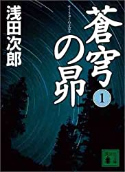 蒼穹の昴(1) (講談社文庫)