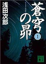 日本文学振興会、第67回「菊池寛賞」を発表