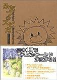 ふたつのスピカイラストブック (MFコミックス)