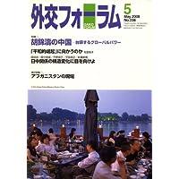 外交フォーラム 2008年 05月号 [雑誌]