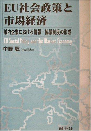 EU社会政策と市場経済―域内企業における情報・協議制度の形成の詳細を見る