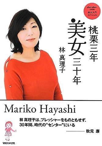美女入門スペシャル 桃栗三年美女三十年