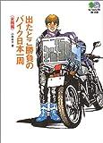 出たとこ勝負のバイク日本一周(実践編) (エイ文庫)