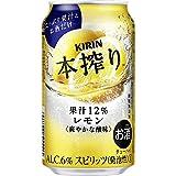 キリン 本搾りチューハイ レモン 缶 350ml×24本