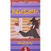 トムとジェリー(5)【日本語吹替版】 [VHS]