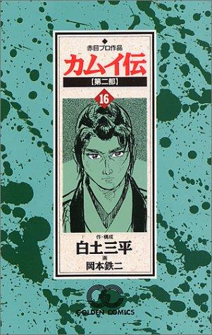 カムイ伝 (第2部16) (ゴールデン・コミックス)の詳細を見る
