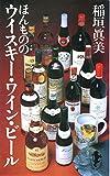 ほんもののウイスキー・ワイン・ビール (三一新書 991)