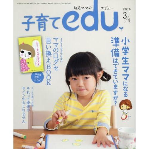 edu(エデュー) 2016年 03 月号 [雑誌]