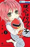ぼくらはバラの子 2 (花とゆめコミックス)